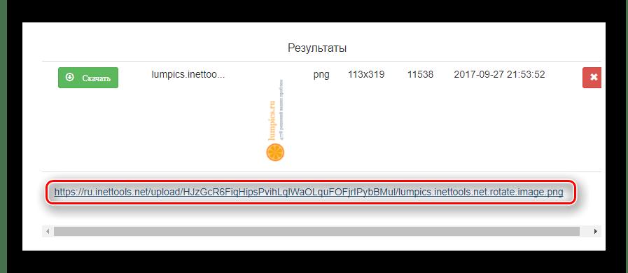Ссылка на изображение загруженное на сервер сервисом Inettools