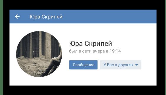 Страница скрываемого пользователя в мобильном приложении ВКонтакте