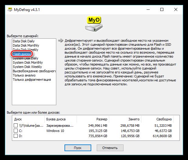 Сценарий дефрагментации флэш устройств в программе MyDefrag