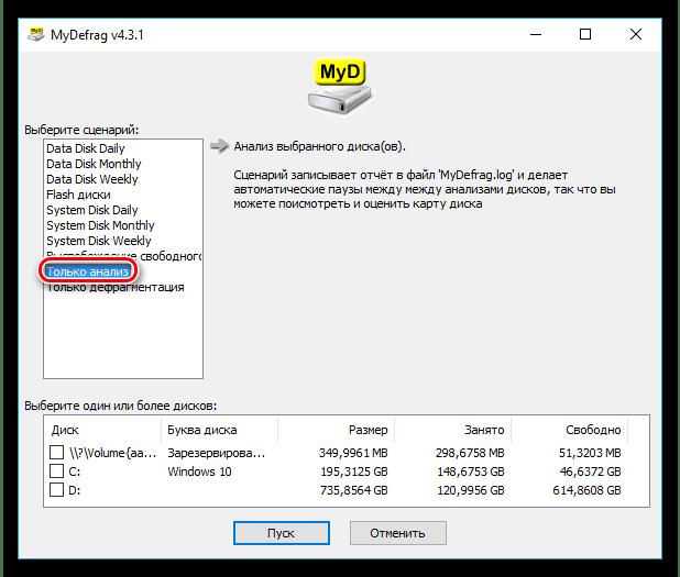 Сценарий непосредственного анализа выбранного раздела жёсткого диска в MyDefrag