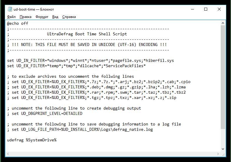Сценарий работы UltraDefrag перед запуском операционной системы