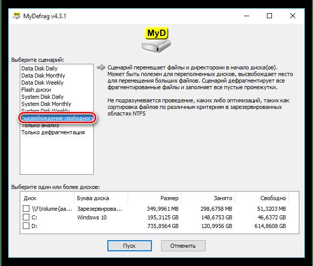 Сценарий высвобождения свободного места на жёстком диске компьютера в MyDefrag