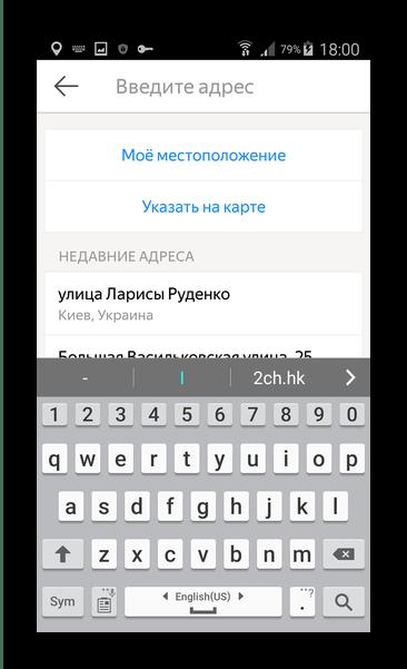Свое местоположение для маршрута Яндекс.Транспорт