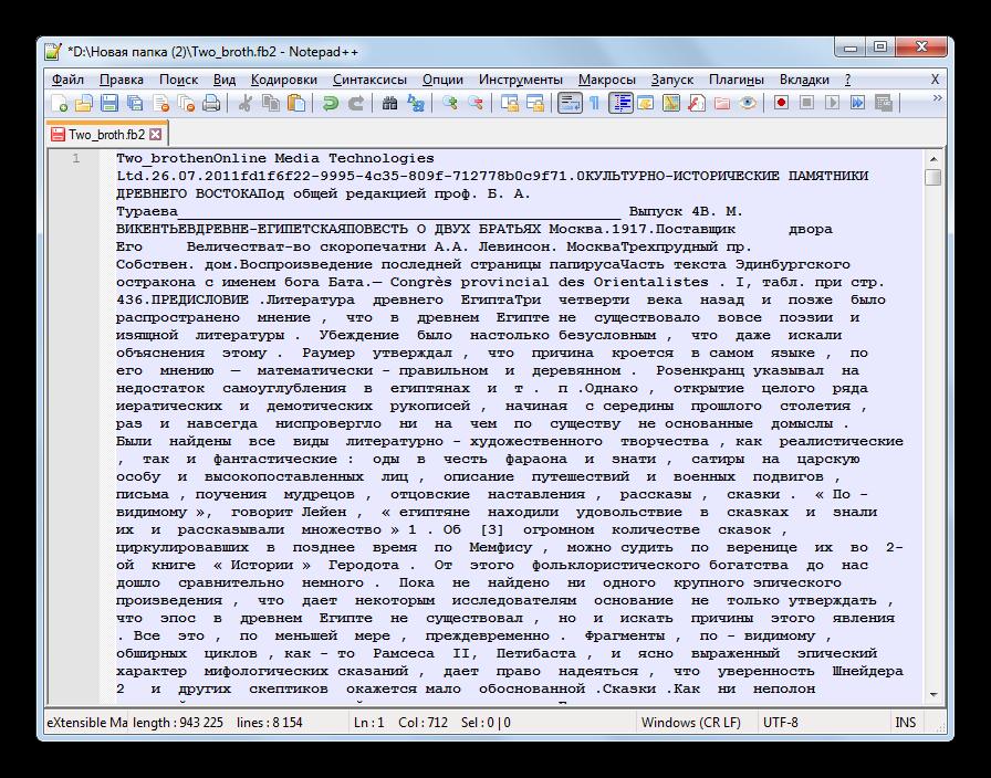 Тэги удалены из текста в программе Notepad++