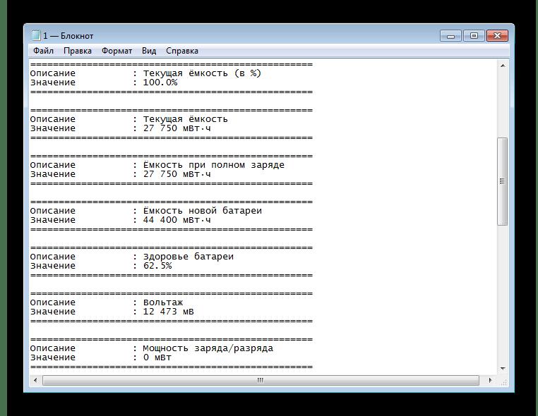 Текстовый файл данных BatteryInfoView