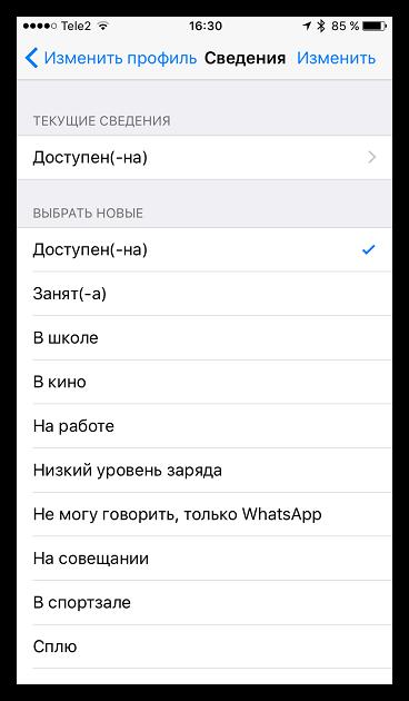 Текущий статус в WhatsApp для iOS