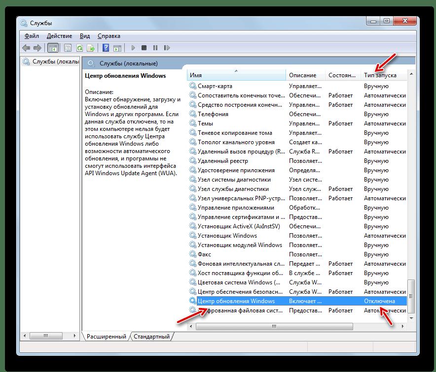 Тип запуска службы Центр обновления Windows изменен в Диспетчере служб в Windows 7