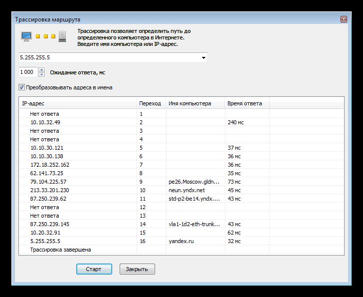 Трассировка маршрута пакетов в программе NetWorx