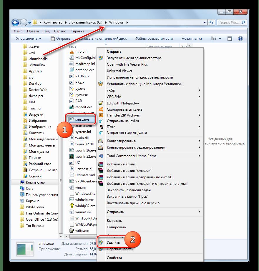 Удаление фальшивого файла SMSS.EXE через контекстное меню в Проводнике Windows