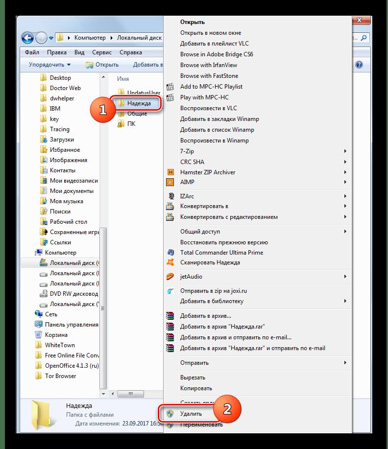 Удаление папки учетной записи через контекстное меню в Проводнике в Windows 7