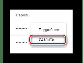 Удаление пароля в интернет обозревателе Google Chrome