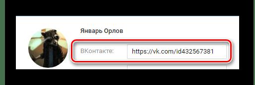 Указание URL адреса через поле ВКонтакте при добавлении контакта на сайте ВКонтакте