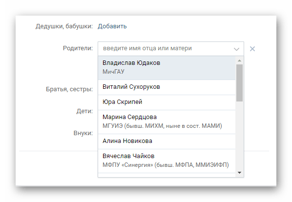 Указание родственных связей в разделе настройки на сайте ВКонтакте
