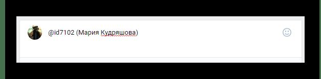 Успешно добавленная ссылка на человека через автоматически сформированный список на главной странице профиля на сайте ВКонтакте
