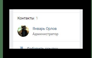 Успешно добавленная ссылка на пользователя на главной странице сообщества на сайте ВКонтакте