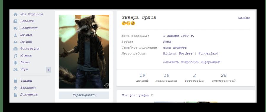 Успешно измененный шрифт на главной странице на сайте ВКонтакте