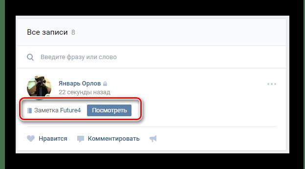Успешно опубликованная заметка в разделе заметки на сайте ВКонтакте