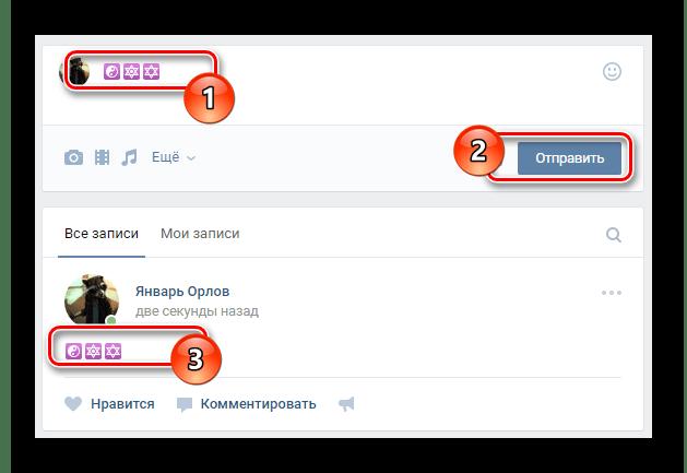 Успешно опубликованные смайлы через сайт сервиса vEmoji на сайте ВКонтакте