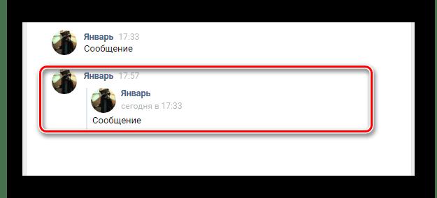 Успешно пересланное сообщение в разделе Сообщения на сайте ВКонтакте