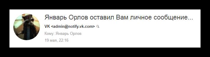 Успешно полученное оповещение по электронной почте о сообщении ВКонтакте