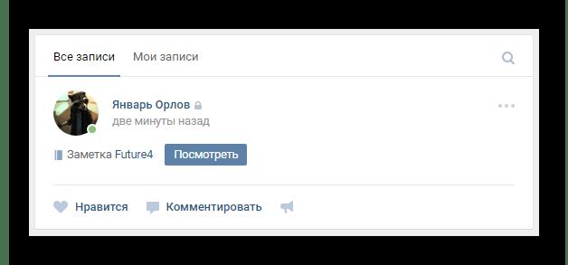 Успешно размещенная заметка на главной странице профиля на сайте ВКонтакте