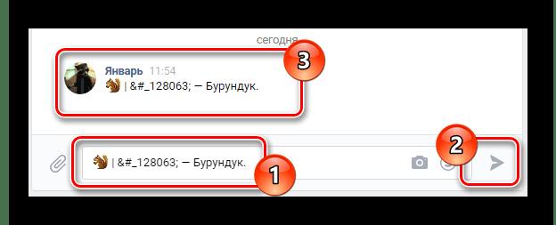 Успешно размещенная запись со скопированным текстом и смайликом на сайте ВКонтакте