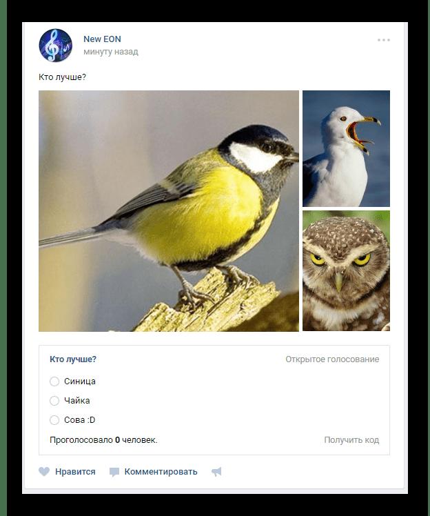 Успешно созданный фотобатл на главной странице сообщества на сайте ВКонтакте