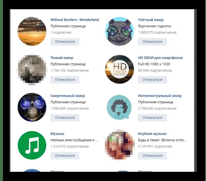 Успешно убранное сообщество в разделе Интересные страницы на сайте ВКонтакте