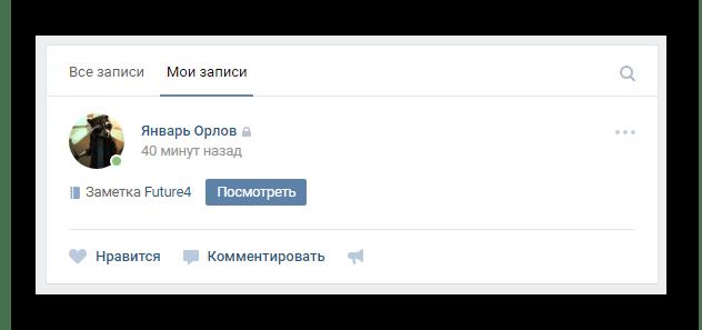 Успешно удаленная заметка из записи на главной странице профиля на сайте ВКонтакте
