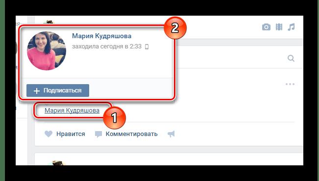 Успешно указанная ссылка на человека в записи на главной странице профиля на сайте ВКонтакте