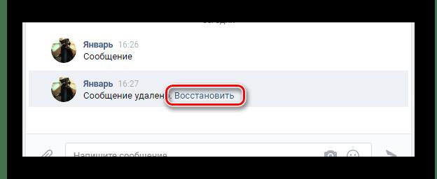 Успешно восстановленное сообщение в диалоге в разделе Сообщения на сайте ВКонтакте