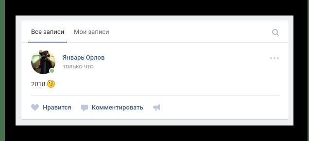 Успешно вставленный смайл на стене на главной странице профиля на сайте ВКонтакте