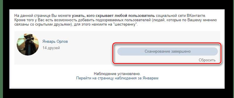 Успешно завершенное сканирование пользователя при розыске скрытых друзей на главной странице 220vk
