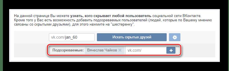 Успешное добавление подозреваемых пользователей при розыске скрытых друзей на главной странице 220vk