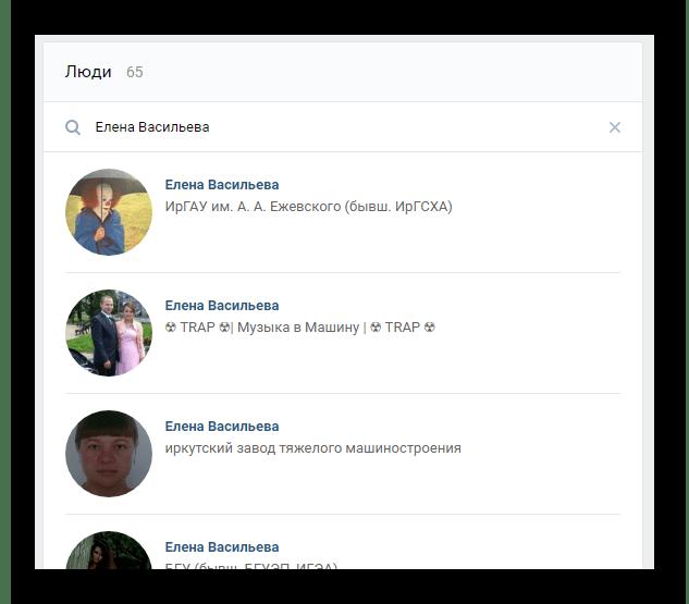 Успешный поиск на главной странице поиска пользователей на сайте ВКонтакте