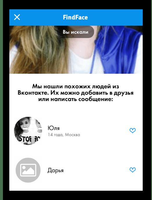 Успешный поиск пользователя ВКонтакте через мобильное приложение FindFace