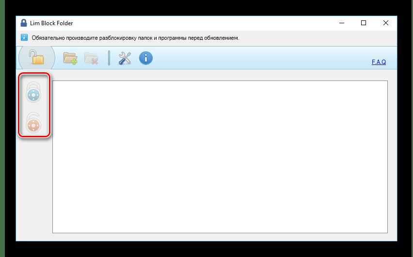 Установка кода на директорию в Lim LockFolder