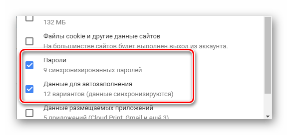Установка галочек для очистки истории в интернет обозревателе Google Chrome