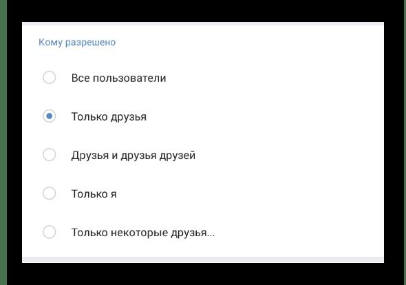 Установка настроек приватности для групп в разделе Настройки в мобильном приложении ВКонтакте