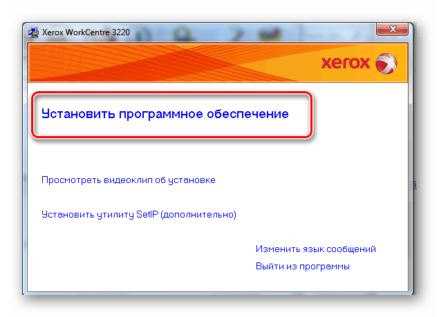 Установка программного обеспечения Xerox Workcentre 3220_009