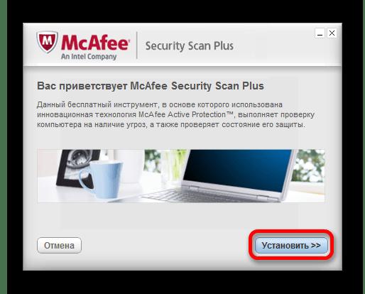 Установка сканера McAfee Security Scan Plus