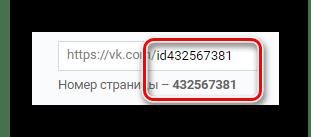 Установка стандартного логина в блоке Адрес страницы в разделе Настройки на сайте ВКонтакте