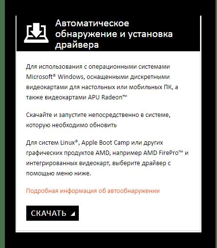 Утилита на официальном сайте amd radeon hd 7660g