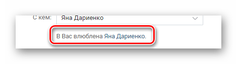 Уведомление о семейном положении в разделе настройки на сайте ВКонтакте