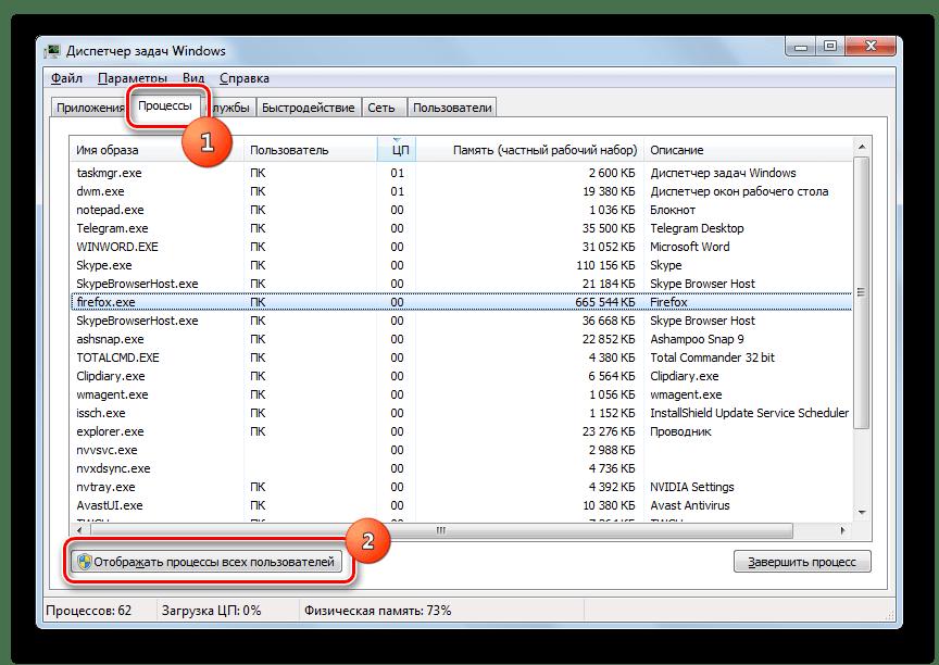 Включение отображения процессов всех пользователей во вкладке Процессы в Диспетчере задач в Windows 7