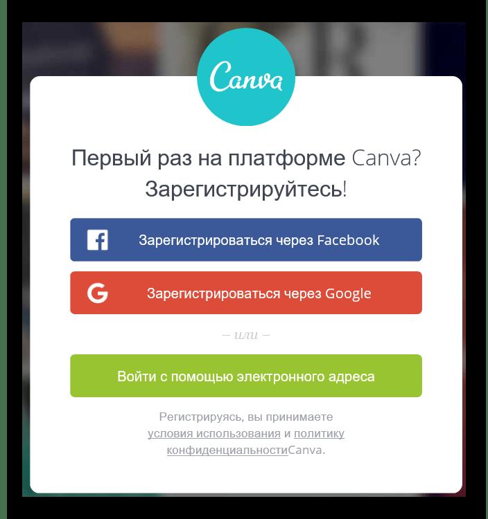 Вход на сайт Canva через социальные сети