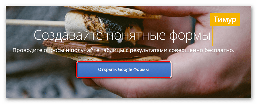 Вход на сайт Google Формы