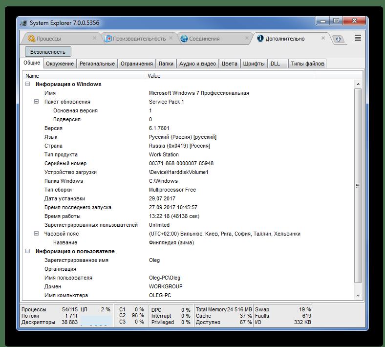 Вкладка Дополнительно в System Explorer