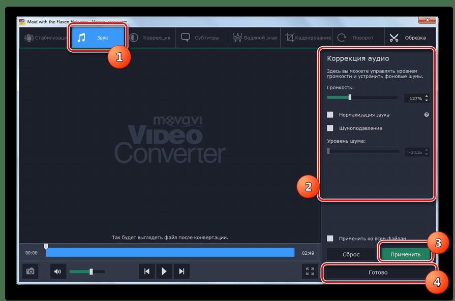 Вкладка Звук в окне редактирования исходящего аудио в программе Movavi Video Converter