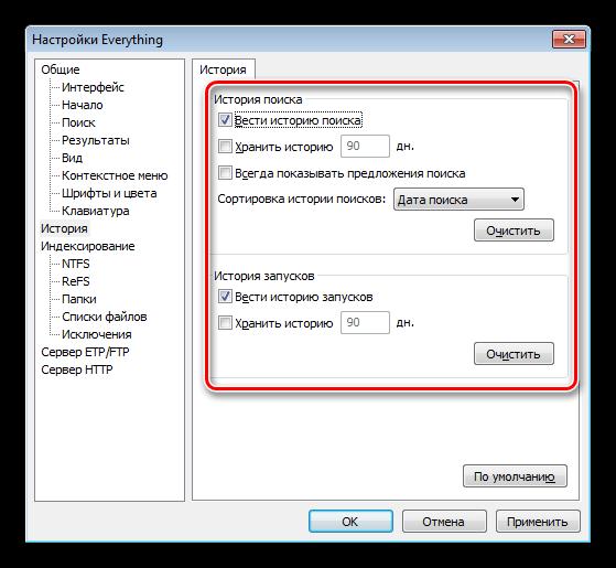 Включение функции ведения истории операций в программе Everything